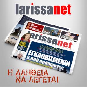 larissanet 114 (3)