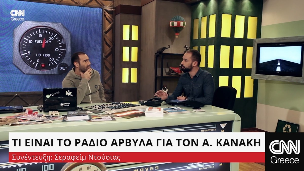 Κανάκης CNN GREECE (4)