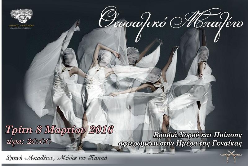 Βραδιά χορού και ποίησης για τη γυναίκα