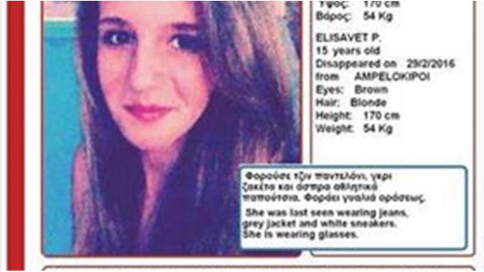 Εξαφανίστηκε η 15χρονη Ελίζα