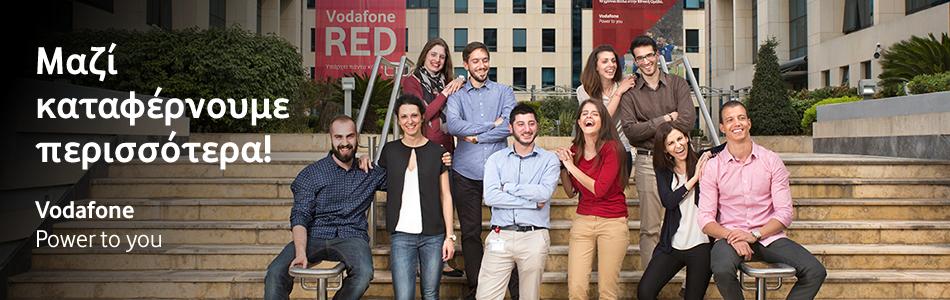«Discover Vodafone»: Eυκαιρίες στους νέους