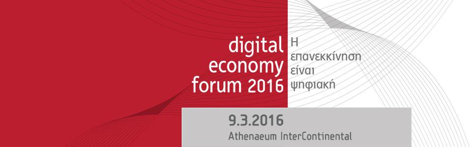 Το forum της ψηφιακής οικονομίας στις 9 Μαρτίου