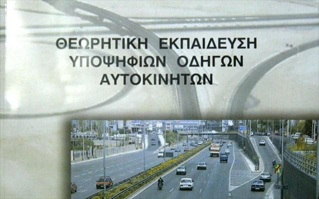 Καλεί σε αποχή τους εξεταστές υποψηφίων οδηγών