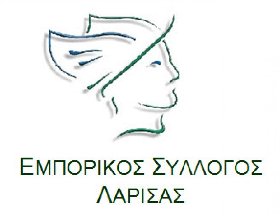 Γενική συνέλευση του Εμπορικού Συλλόγου Λάρισας