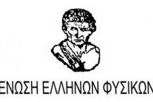 Επιμορφωτικό σεμινάριο στη Λάρισα από την Ένωση Ελλήνων Φυσικών