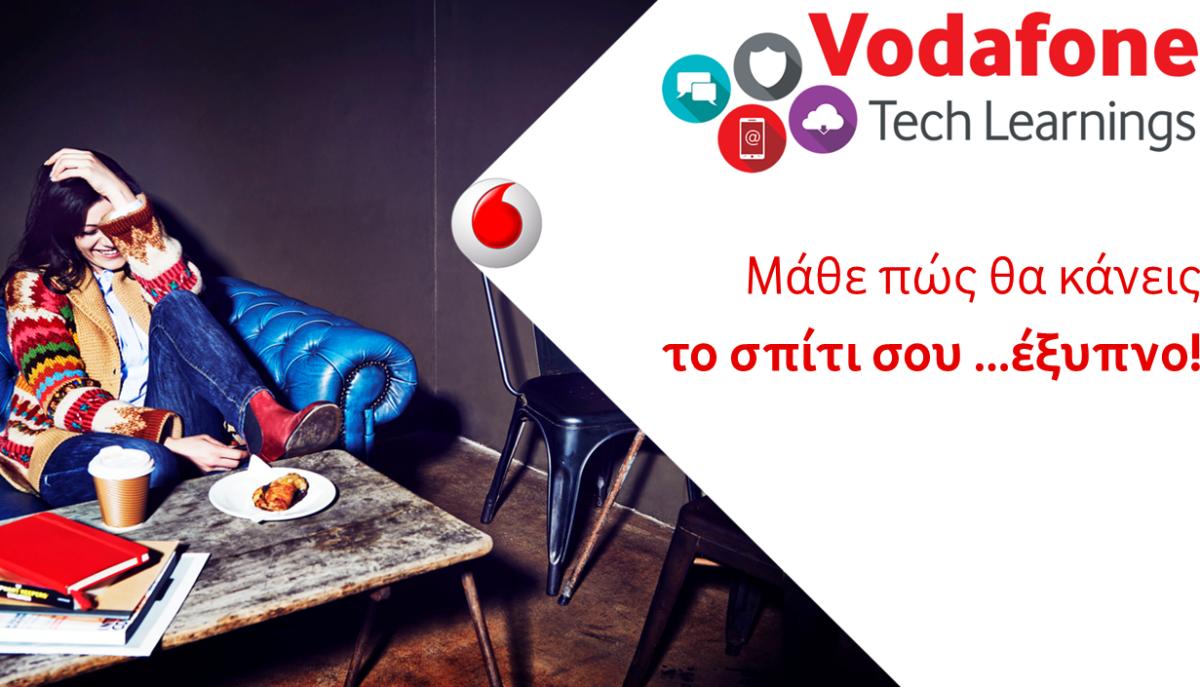 Vodafone Tech Learnings: Εκπαιδευτικά σεμινάρια με εξειδικευμένους ομιλητές