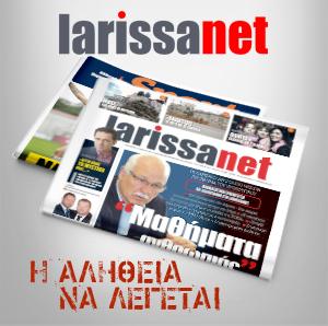 larissanet 116 (1)