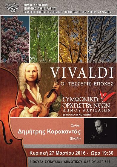 Οι 4 εποχές του Αντόνιο Βιβάλντι στο ΔΩΛ