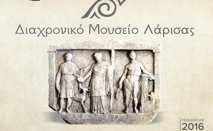 Ημερολόγιο για το Διαχρονικό Μουσείο