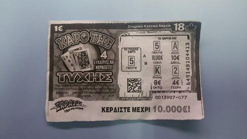 10.000 € σε Λαρισαίο από το ΣΚΡΑΤΣ