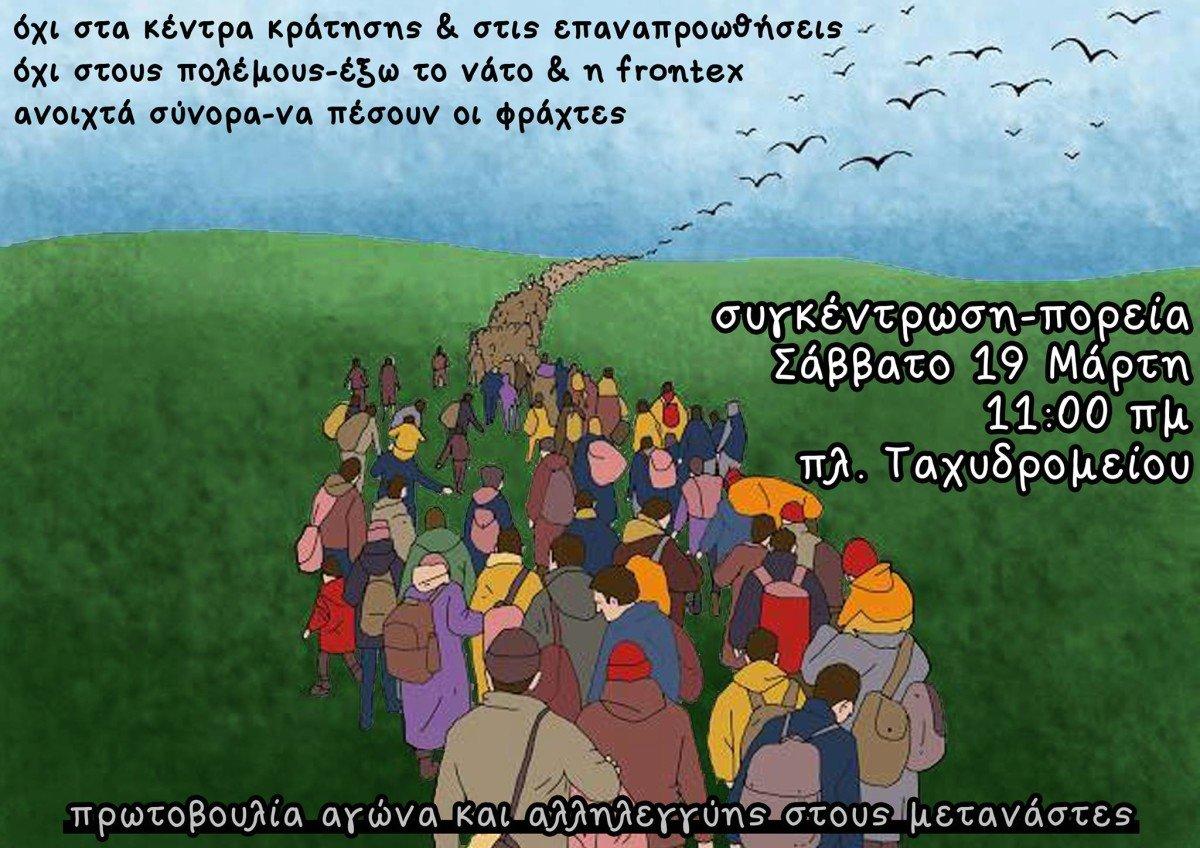 Αύριο η συγκέντρωση αλληλεγγύης στους πρόσφυγες