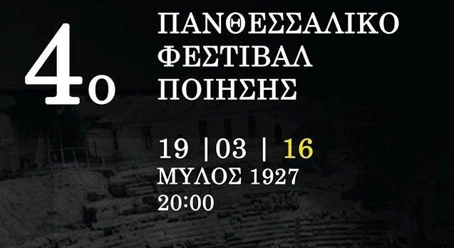 4ο Πανθεσσαλικό Φεστιβάλ Ποίησης στη Λάρισα