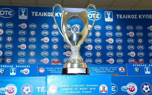 Το πρόγραμμα του Κυπέλλου Ελλάδας: Τι έβγαλε η κλήρωση για ΑΕΛ και Απόλλωνα Λάρισας