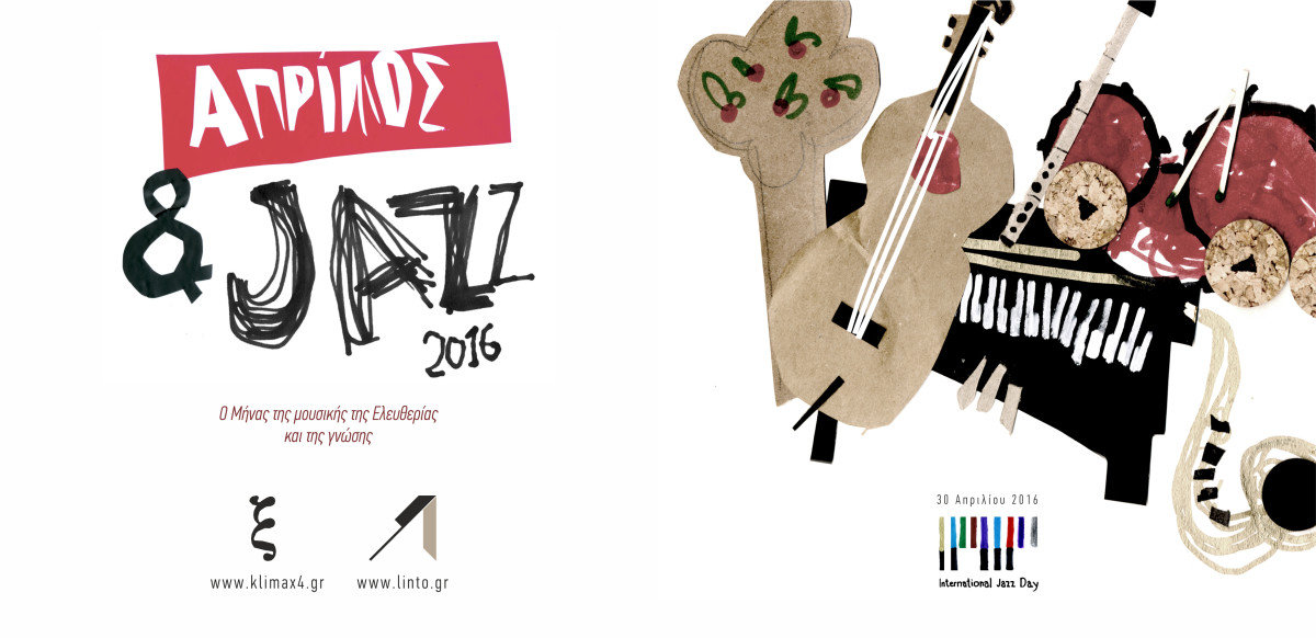 """Απρίλιος & Jazz στο """"Λίντο""""!"""