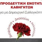 ΠΕΚ: Ακόμη ένα «τίποτα» από το Υπουργείο Παιδείας