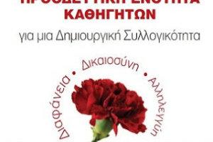 «Όχι στην υπαγωγή δημόσιων σχολείων στην αρμοδιότητα του Υπερταμείου»