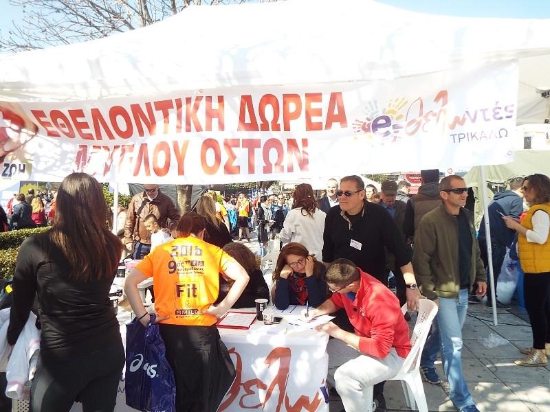ΤΡΙΚΑΛΑ-ΜΥΕΛΟΣ ΤΩΝ ΟΣΤΩΝ-1