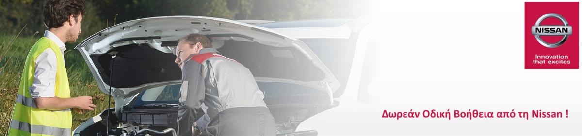 Δωρεάν oδική βοήθεια σε κατόχους Nissan