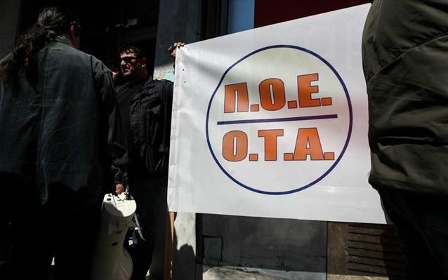 Η ανακοίνωση της ΠΟΕ-ΟΤΑ για την αναστολή της απεργίας