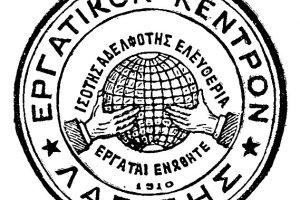 Εργατικό Κέντρον Λαρίσης – Οι απαρχές. Του Νικολάου Παπαθεοδώρου