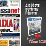 Διαβάστε στη larissanet: Πάσχα Λαρισαίων…
