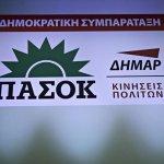 Ποιοι μετέχουν στο Συντονιστικό της «Δημοκρατικής Συμπαράταξης»