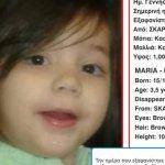 Εξαφανίστηκε κοριτσάκι 3,5 ετών