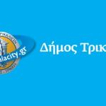 Ο Δήμος Τρικκαίων για το συμβάν που συγκλονίζει το Πανελλήνιο