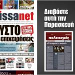 Διαβάστε στη larissanet: Ρευστό στις επιχειρήσεις