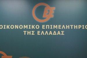 Νέο Δ.Σ. Οικονομικού Επιμελητηρίου Θεσσαλίας
