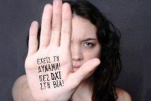 «Σταματήστε τη βία κατά των γυναικών»