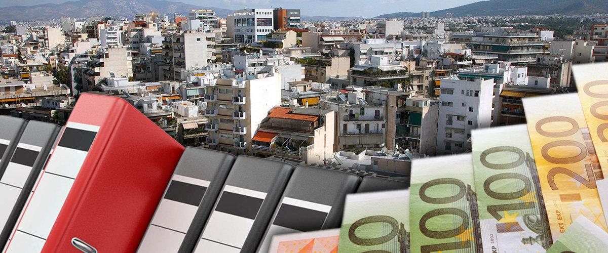 Ακίνητα: Πώς πρέπει να τα γράψετε στη φορολογική δήλωση για να αποφύγετε τις παγίδες
