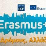 Η Διεύθυνση Πρωτοβάθμιας Εκπαίδευσης Λάρισας στο Πρόγραμμα Erasmus+
