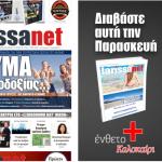 Διαβάστε στη larissanet: Κύμα αισιοδοξίας…