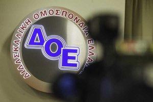 Συγκροτήθηκε το νέο Δ.Σ. της Διδασκαλικής Ομοσπονδίας Ελλάδας