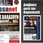 Διαβάστε στη larissanet: Μας αλλάζουν τα φώτα!…