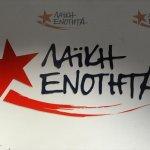 Λαϊκή Ενότητα: Μαζικοί αγώνες για την κατάργηση της ΑΑΔΕ