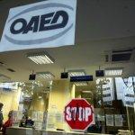 ΟΑΕΔ: Τα προσωρινά αποτελέσματα για 1.135 θέσεις στον δημόσιο τομέα υγείας