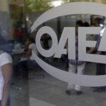 ΟΑΕΔ: 11 προσλήψεις στη Λάρισα