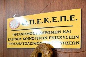 Πληρωμές ύψους 6,6 εκατ. ευρώ από τον ΟΠΕΚΕΠΕ