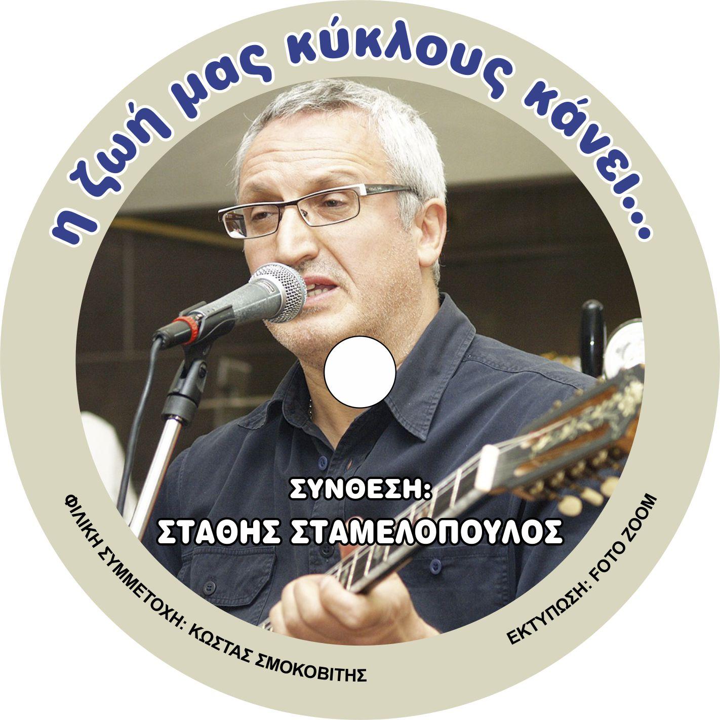 Σταμελόπουλος Στάθης (3)