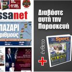 Διαβάστε στη larissanet: Το παζάρι σε αριθμούς