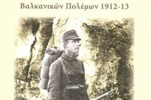 Το «Ημερολόγιον Βαλκανικών Πολέμων 1912-13»