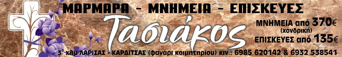 tasiakos-banner-larissa-net