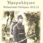 Παρουσιάζεται το «Ημερολόγιον Βαλκανικών Πολέμων 1912-13» του Στ. Κ. Τζάνου