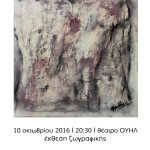 Έκθεση ζωγραφικής του Χρήστου Γραβάνη