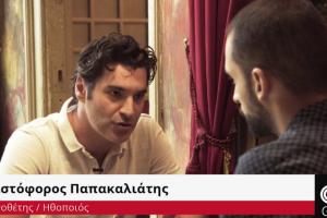 Ο Χριστόφορος Παπακαλιάτης μιλάει στον Σεραφείμ Ντoύσια