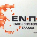 ΕΝΠΕ: Στις Περιφέρειες η δυνατότητα να προκηρύξουν τις «Επενδύσεις στη μεταποίηση»