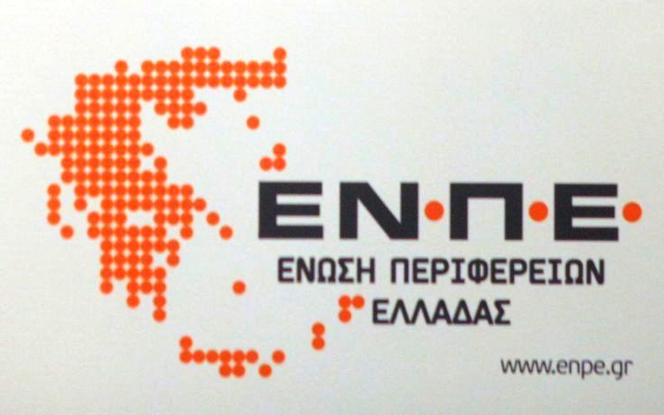 ΕΝΠΕ: Προβλήματα από τον τρόπο που εφαρμόστηκε ο Αναπτυξιακός