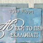 Παρουσιάζεται στη Λάρισα το βιβλίο «Μέχρι το πέμπτο σκαλοπάτι»